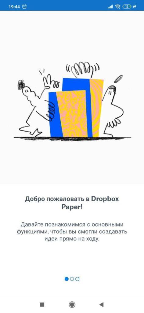 Dropbox Paper Вход