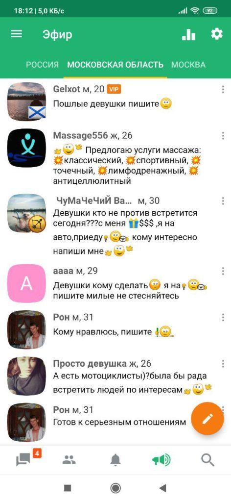 ДругВокруг Эфир