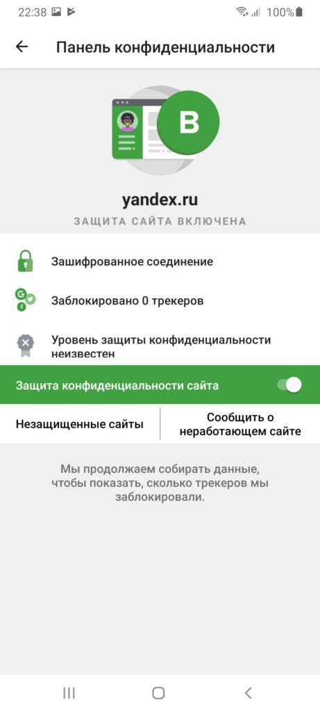 DuckDuckGo Панель конфиденциальности