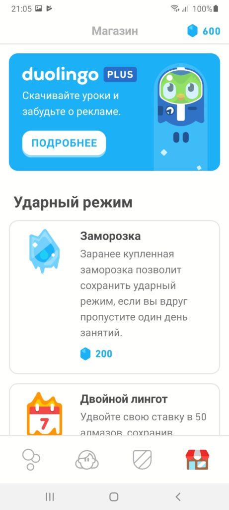 Duolingo Магазин
