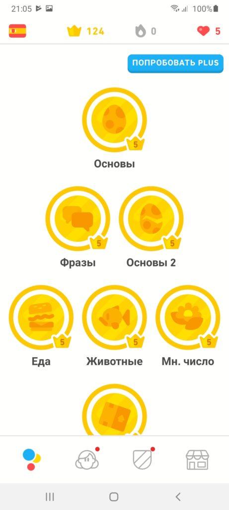 Duolingo Обучение
