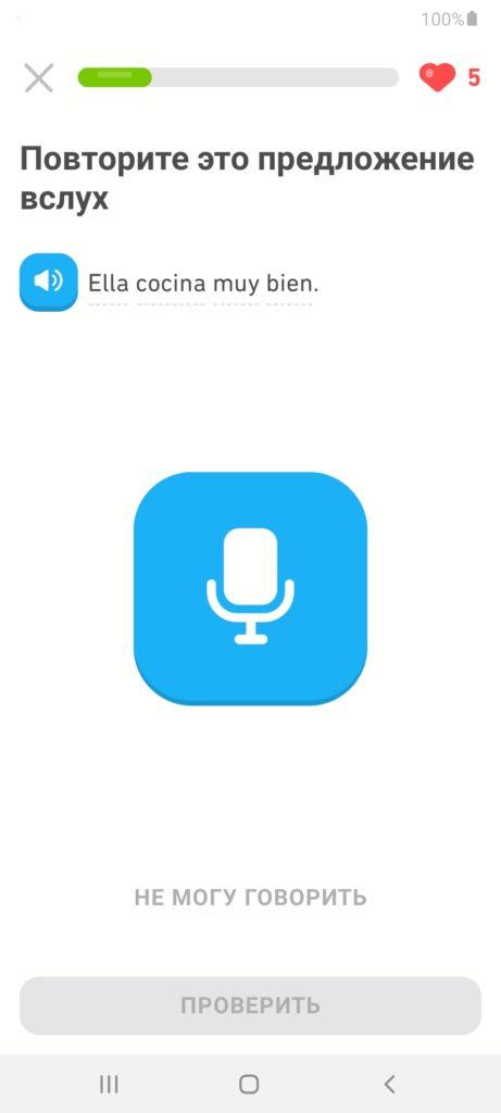 Duolingo Задание