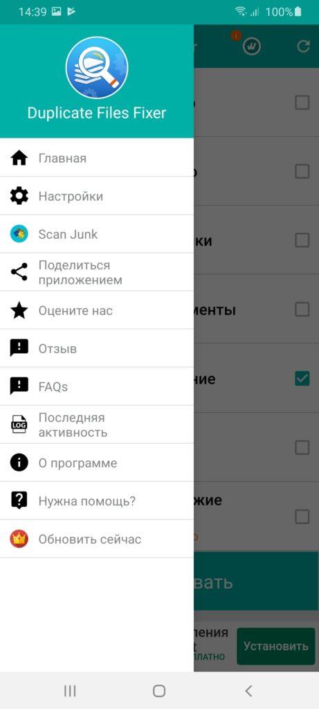Duplicate Files Fixer Меню