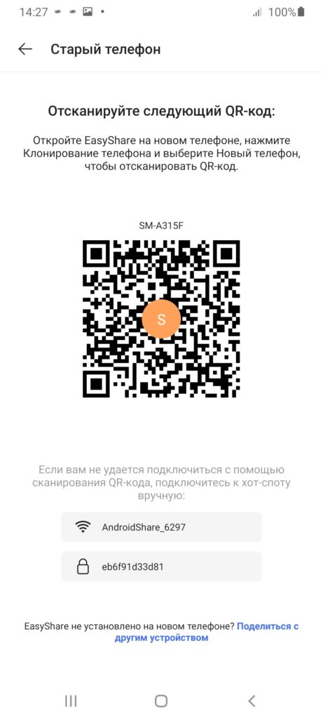 EasyShare Передача данных