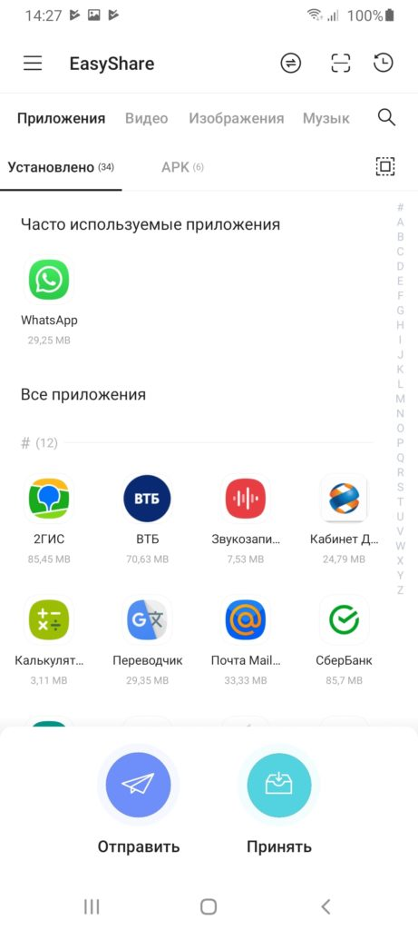 EasyShare Приложения