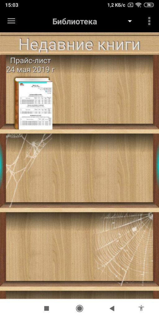 EBookDroid Библиотека