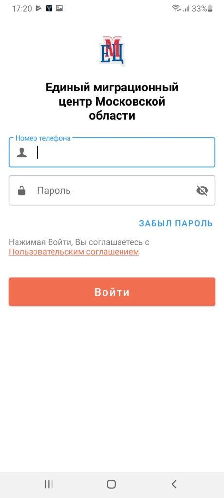 Единый миграционный центр Московской области Вход
