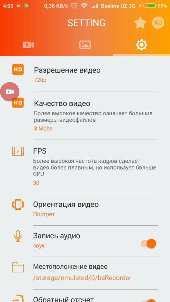 Экранный рекордер Настройки