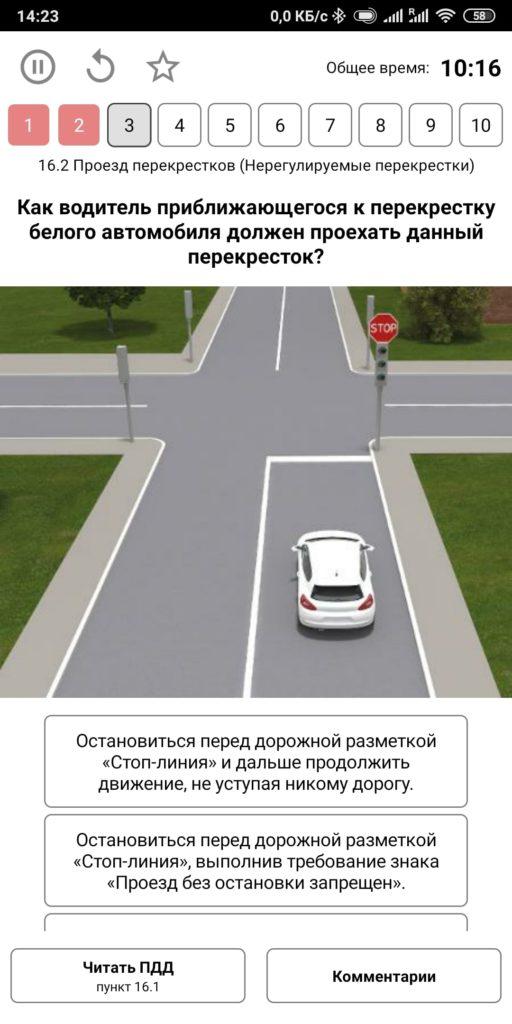 Экзамен ПДД 2020 Украина Выполнение задания