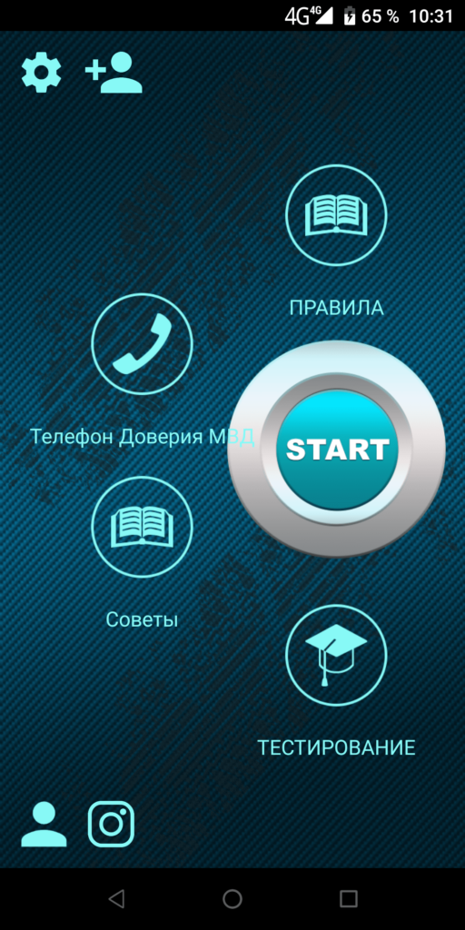 Экзамен ПДД Казахстан Главное меню