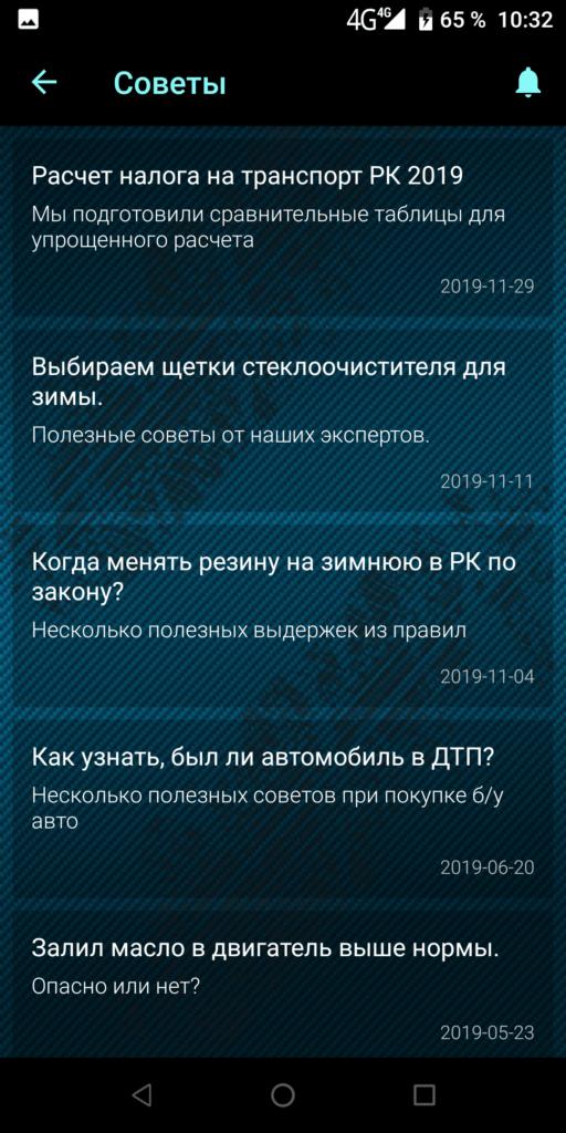 Экзамен ПДД Казахстан Советы