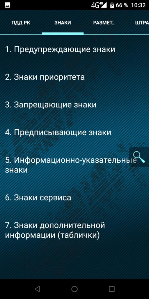 Экзамен ПДД Казахстан Знаки