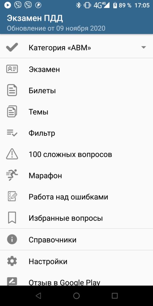 Экзамен в ГИБДД 2020 Меню