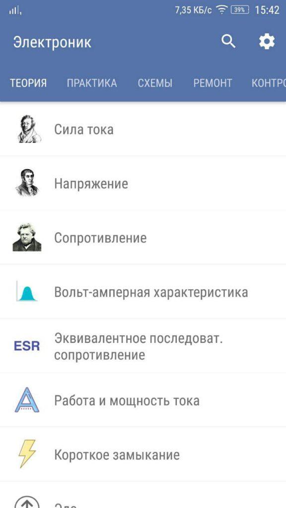 Электроник Категории