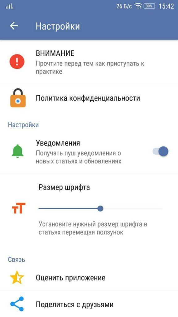Электроник Настройки