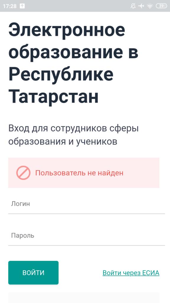 Электронный дневник РТ Вход