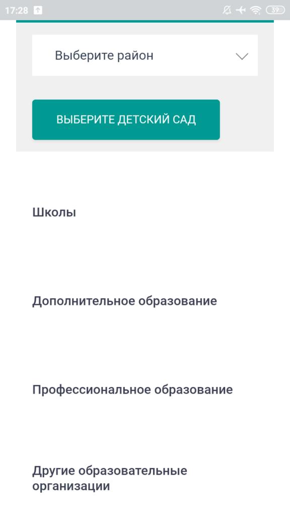 Электронный дневник РТ Выбор учреждения