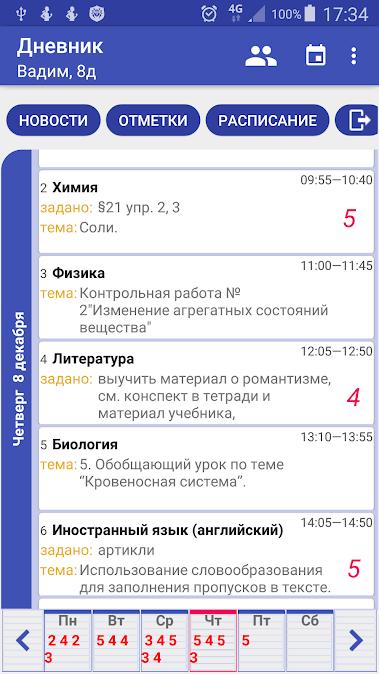 Электронный Дневник СПб Меню