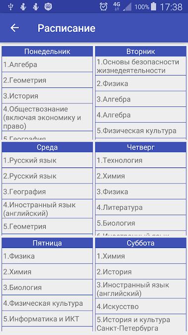Электронный Дневник СПб Расписание