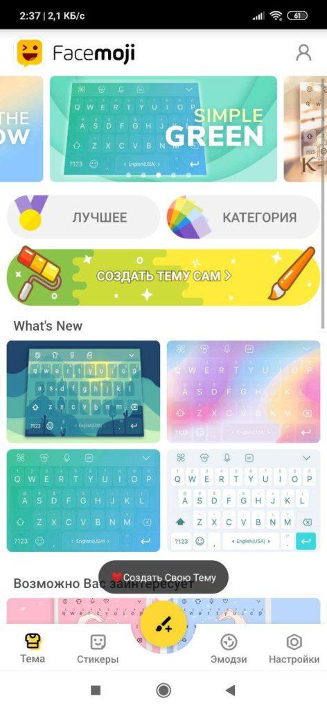 Эмодзи Клавиатура Тема