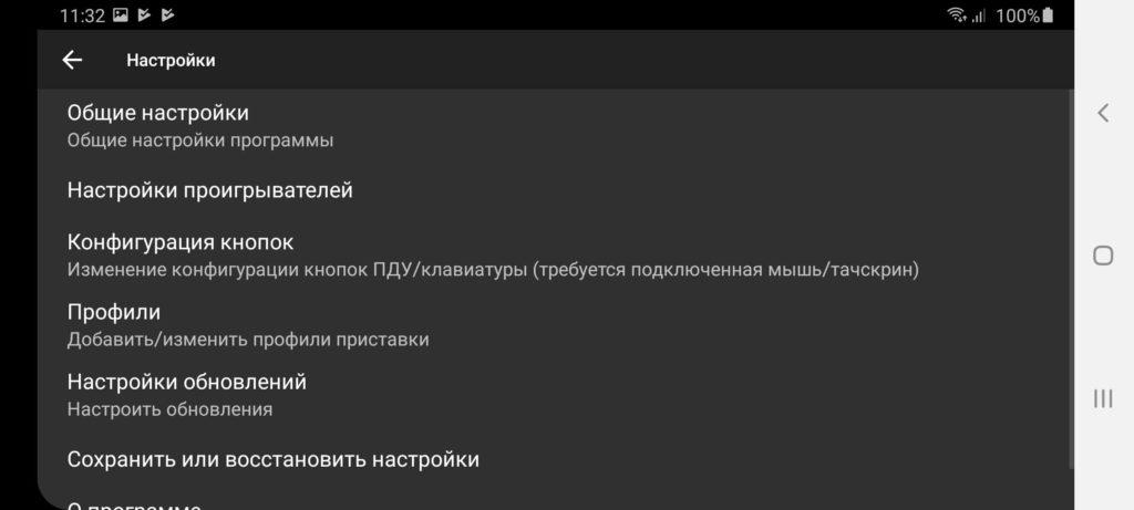 Эмулятор IPTV приставок Настройки