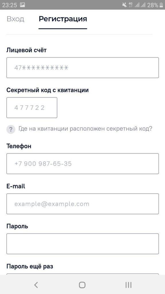 Энергия+ Регистрация