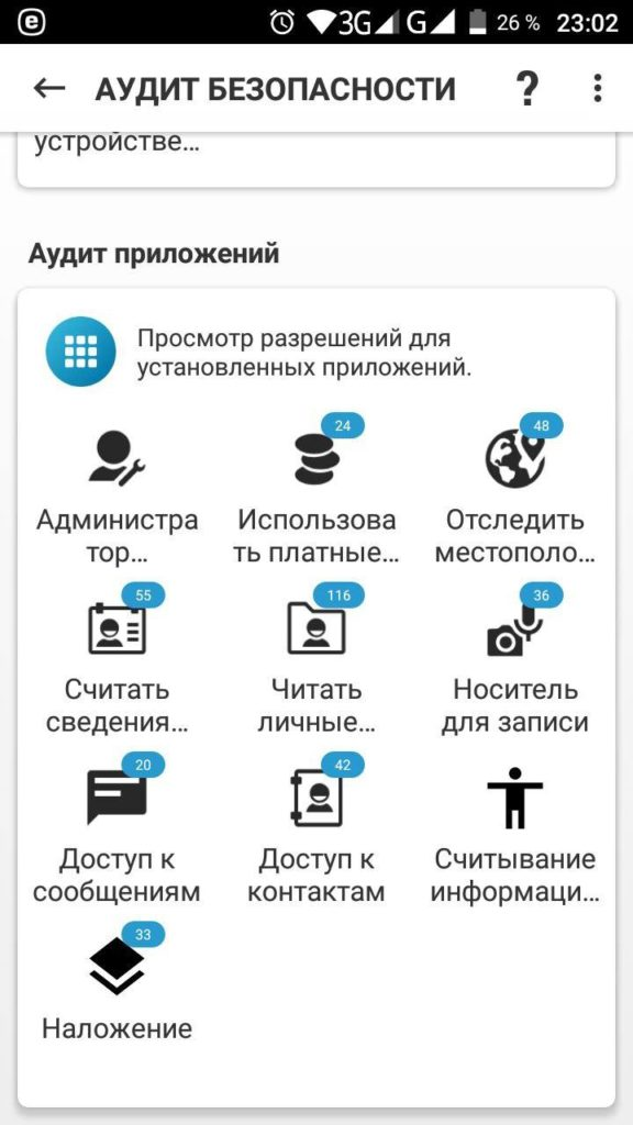 ESET Mobile Security Безопасность