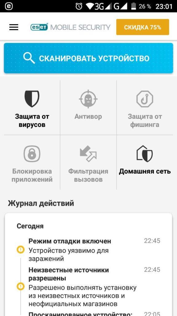 ESET Mobile Security Функции