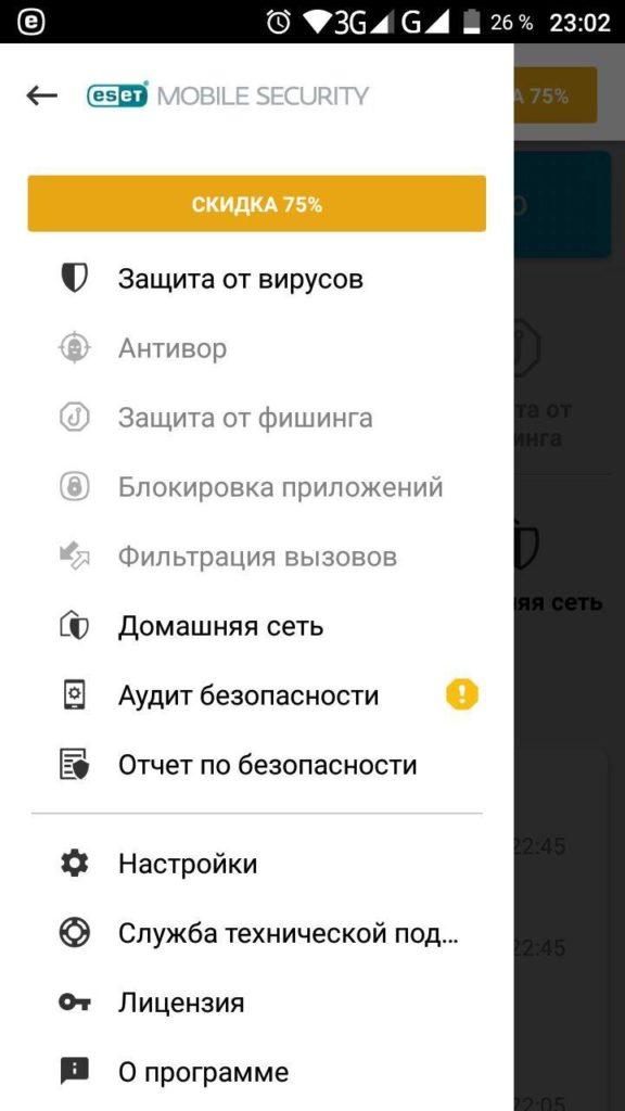 ESET Mobile Security Меню