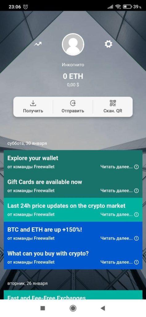 Ethereum Wallet Статьи