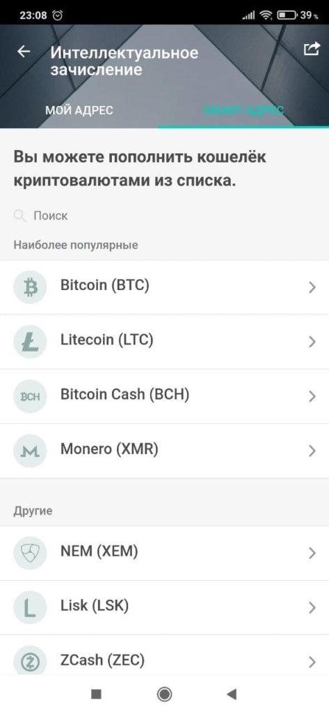 Ethereum Wallet Валюты
