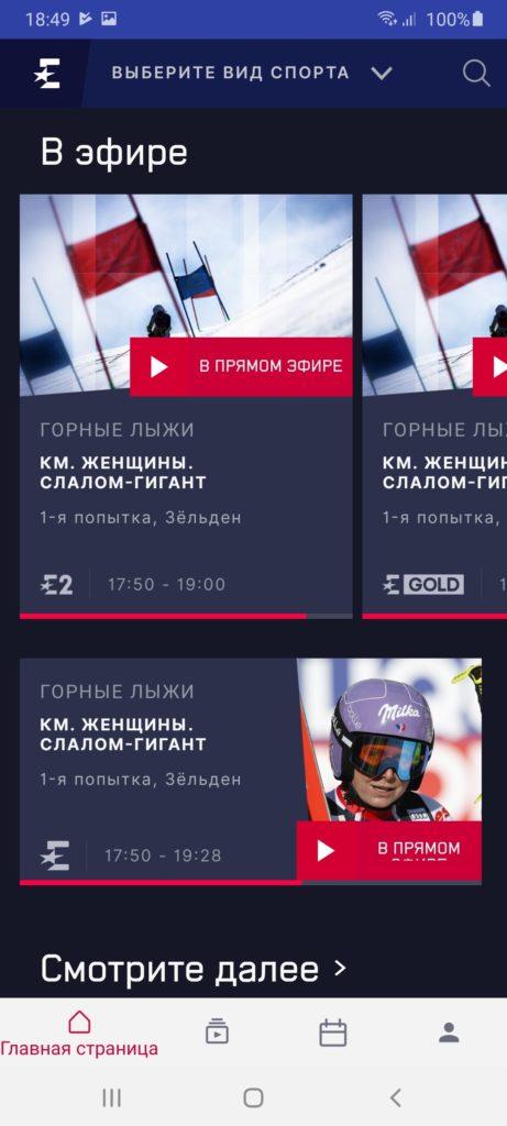 Eurosport Player Эфир