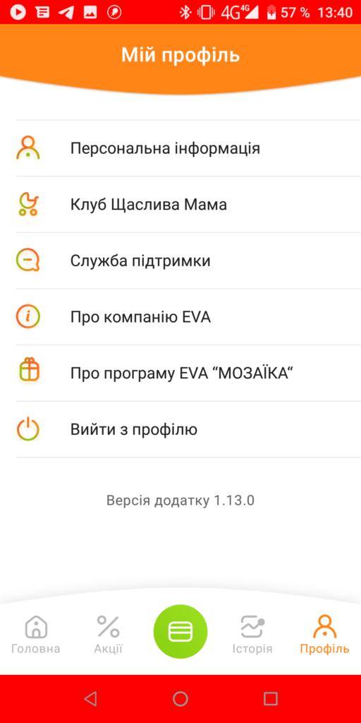 EVA Профиль