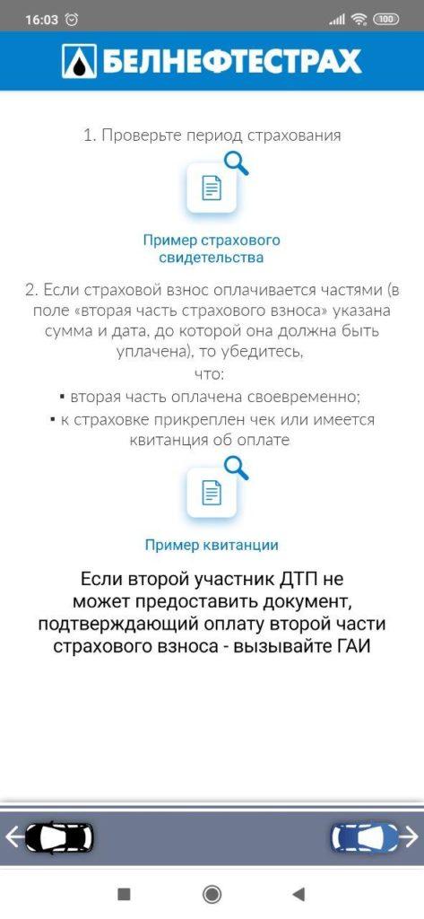 Европротокол BNS Инструкция