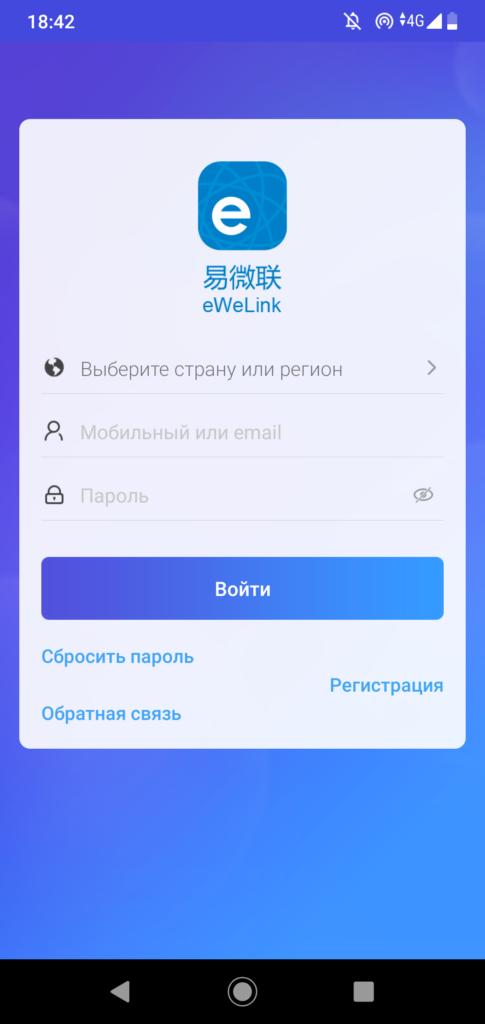 eWeLink Экран авторизации