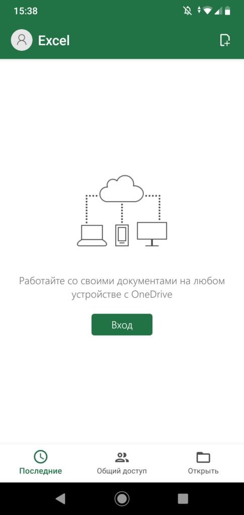 Excel Главный экран