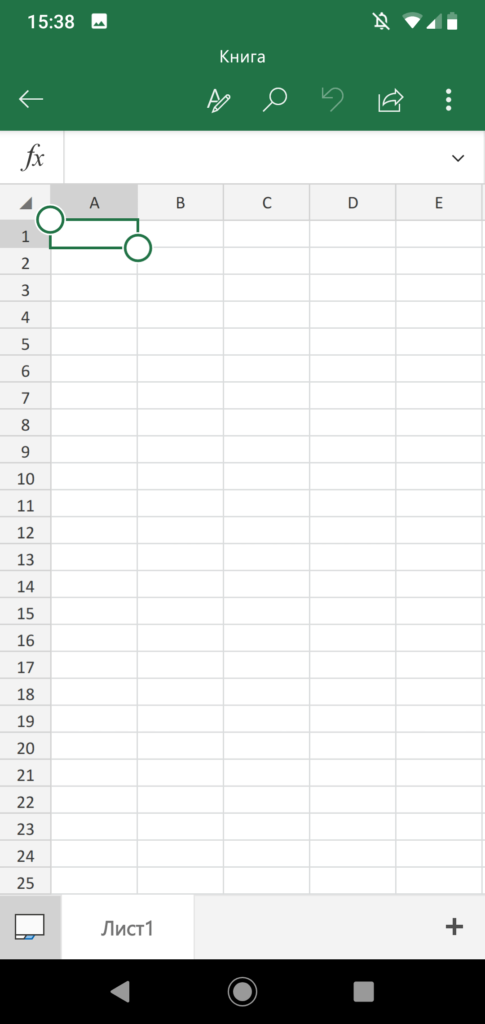 Excel Редактирование таблицы