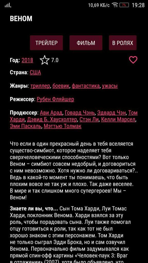 ExoFilms Веном