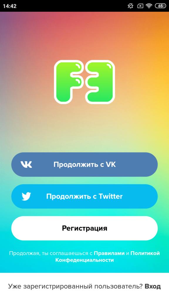 F3 Экран авторизации