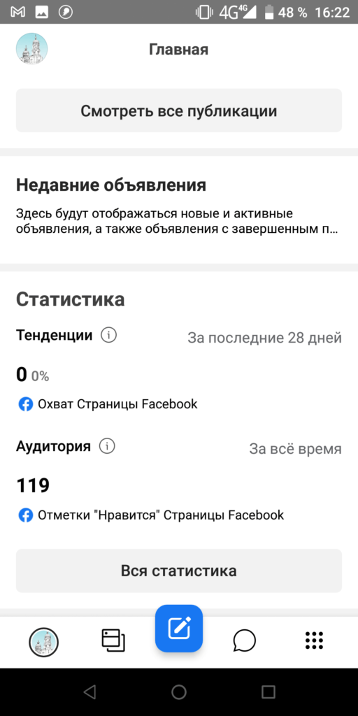 Facebook Business Suite Главная страница