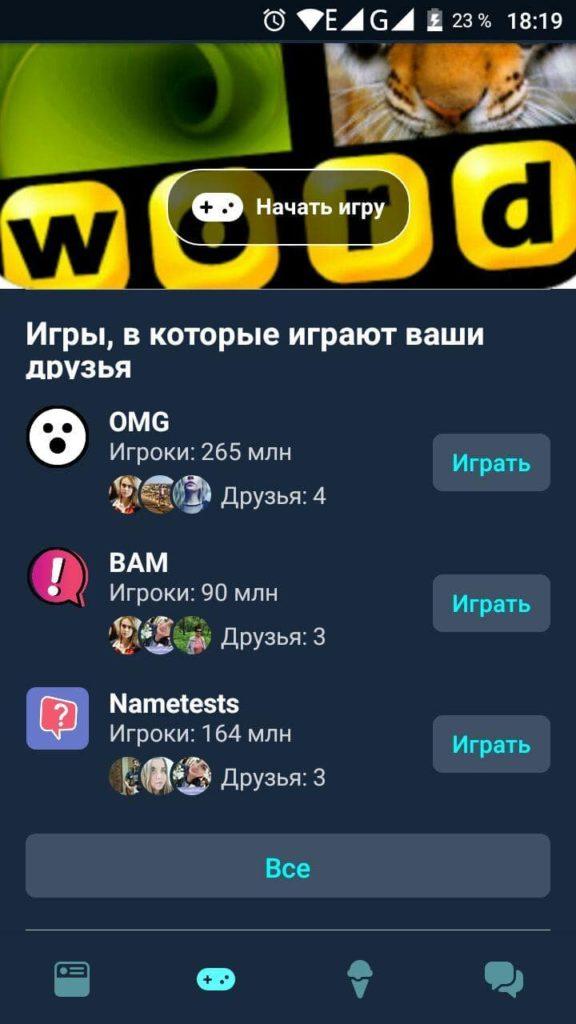Facebook Gaming Рекомендации