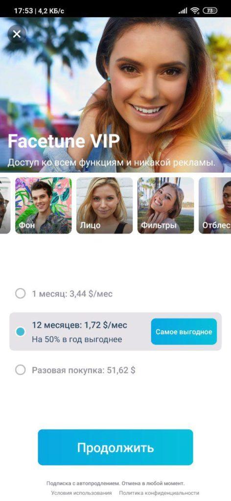 Facetune2 Подписка