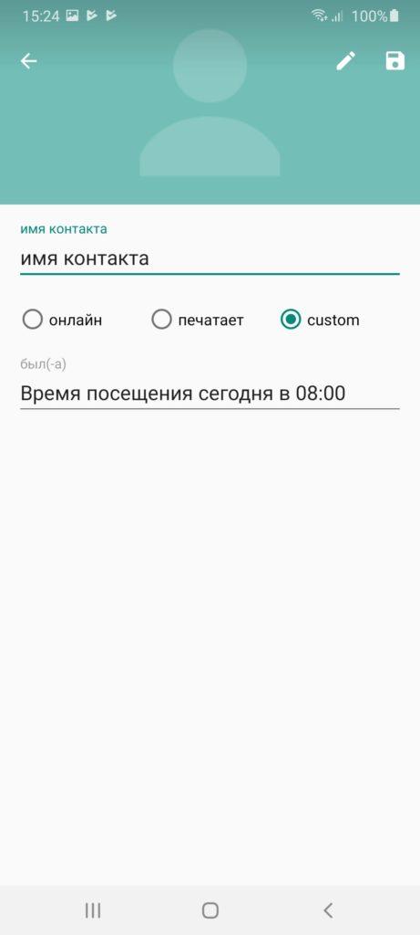 Fake Chat Whatsapp Контакт