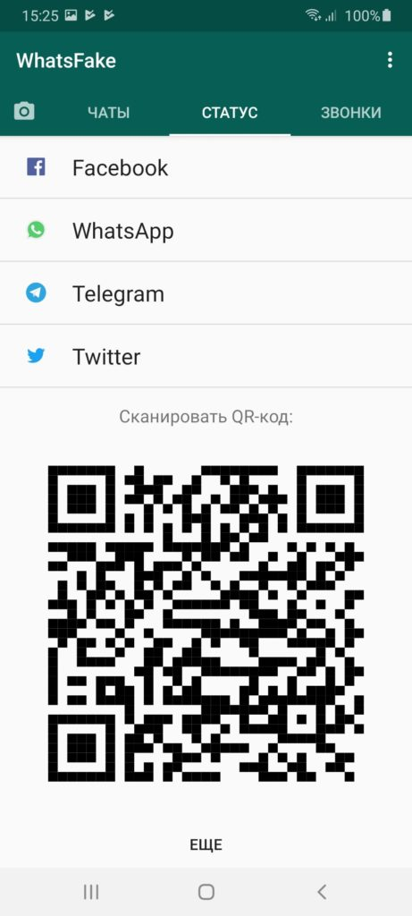 Fake Chat Whatsapp Статус
