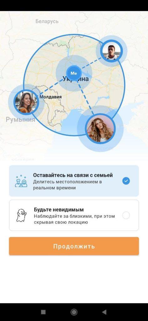 Family Locator Режимы