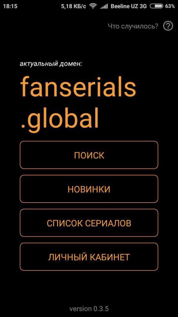 FanSerials Главный экран