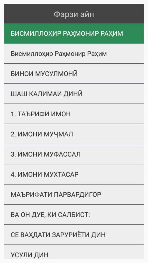ФАРЗИ АЙН ТОЧИКИ Оглавление