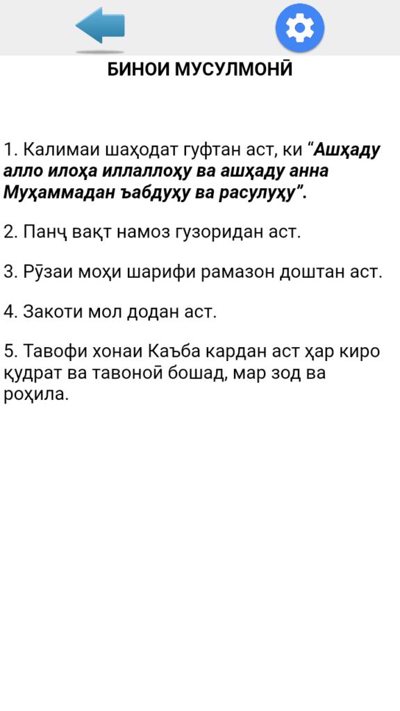 ФАРЗИ АЙН ТОЧИКИ Текст