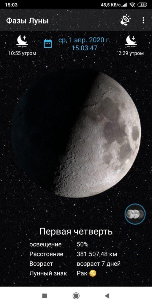 Фазы Луны Главная страница