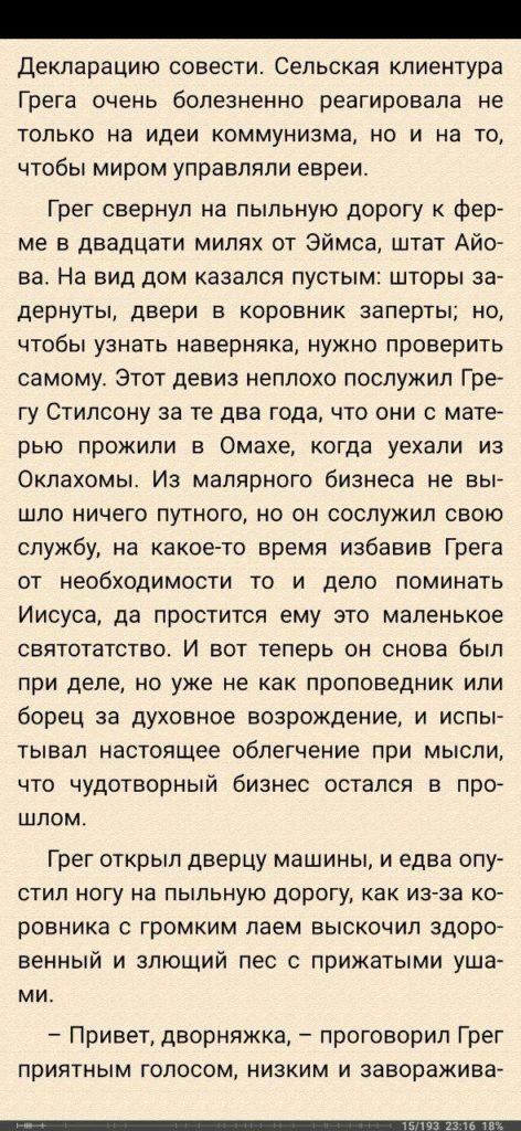 FBReader Текст